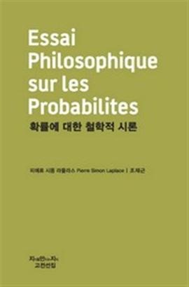 도서 이미지 - 〈지만지 고전선집 359〉 〈청소년을 위한 자연과학〉 확률에 대한 철학적 시론