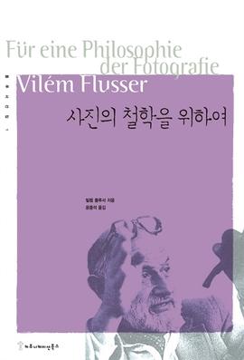 도서 이미지 - 사진의 철학을 위하여