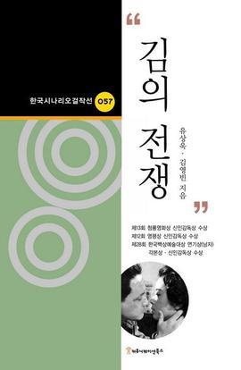 도서 이미지 - 김의 전쟁