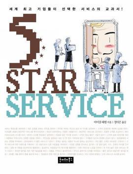 도서 이미지 - 5 STAR SERVICE