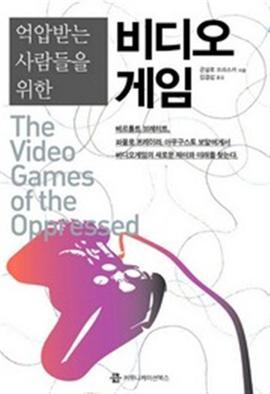 도서 이미지 - 억압받는 사람들을 위한 비디오게임