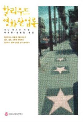 도서 이미지 - 할리우드 영화산업론