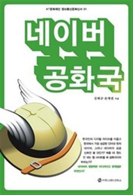 도서 이미지 - 〈KT 문화재단 정보통신문화신서 1〉 네이버 공화국