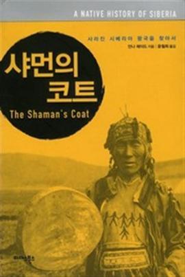 도서 이미지 - 샤먼의 코트