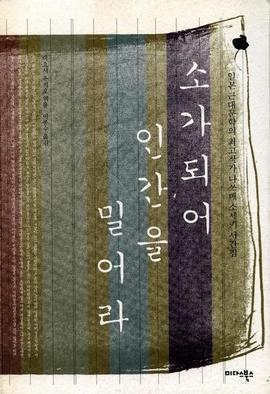 도서 이미지 - 〈산문의 향기 005〉 소가 되어 인간을 밀어라