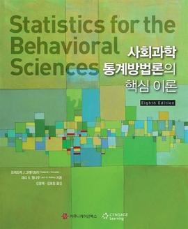 도서 이미지 - 사회과학 통계방법론의 핵심 이론
