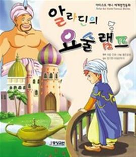 도서 이미지 - 알라딘의 요술 램프