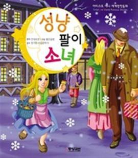 도서 이미지 - 성냥팔이 소녀