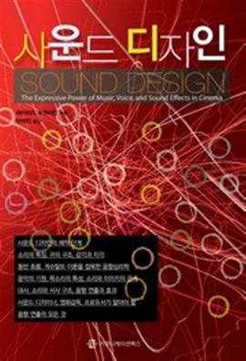 도서 이미지 - 사운드 디자인