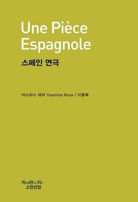 도서 이미지 - 〈지식을 만드는 지식 고전선집 447〉 스페인 연극