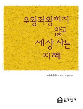 도서 이미지 - 우왕좌왕하지 않고 세상 사는 지혜
