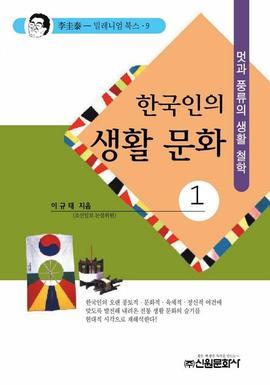 도서 이미지 - 한국인의 생활 문화 1