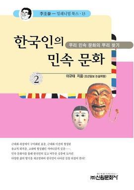 도서 이미지 - 한국인의 민속 문화 2