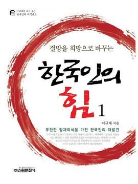 도서 이미지 - 한국인의 힘 1