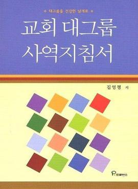 도서 이미지 - 교회 대그룹 사역지침서
