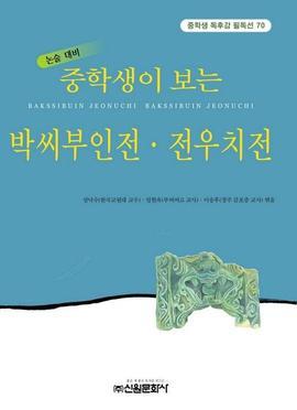 도서 이미지 - 중학생이 보는 박씨부인전ㆍ전우치전