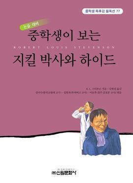 도서 이미지 - 중학생이 보는 지킬박사와 하이드