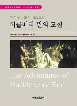 도서 이미지 - 〈대학권장도서 베스트 001〉 허클베리 핀의 모험