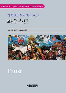 도서 이미지 - 〈대학권장도서 베스트 009〉 파우스트