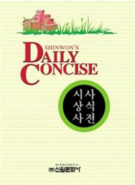 도서 이미지 - Daily Concise 시사 상식 사전