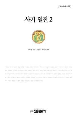 도서 이미지 - 사기 열전 2