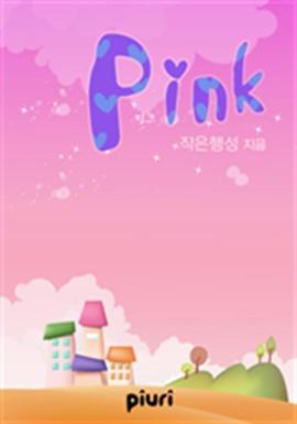 도서 이미지 - Pink
