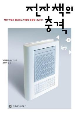 도서 이미지 - 전자책의 충격