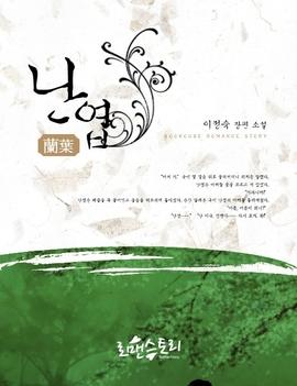도서 이미지 - 난엽(蘭葉)