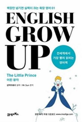 도서 이미지 - 〈책장만 넘기면 실력이 크는 확장 영어 1〉 English Grow up - The Little Prince