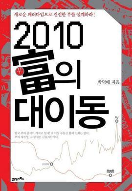 도서 이미지 - 2010 부의 대이동