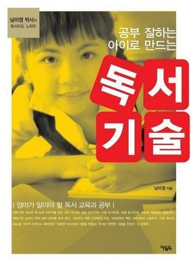 도서 이미지 - 공부 잘하는 아이로 만드는 독서기술