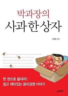 도서 이미지 - 박과장의 사과 한 상자