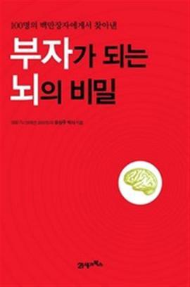 도서 이미지 - 부자가 되는 뇌의 비밀