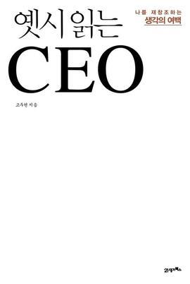 도서 이미지 - 옛시 읽는 CEO