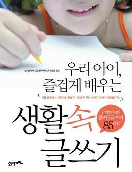 도서 이미지 - 우리 아이 즐겁게 배우는 생활 속 글쓰기