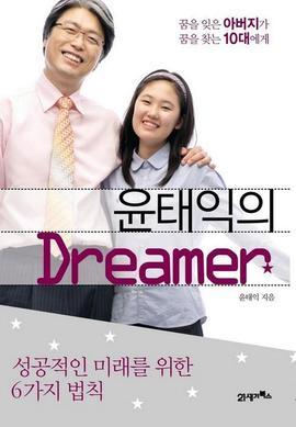 도서 이미지 - 윤태익의 Dreamer