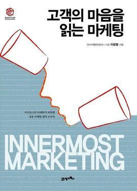 도서 이미지 - 고객의 마음을 읽는 마케팅