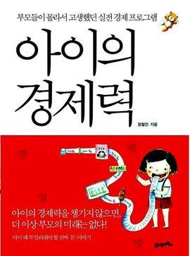 도서 이미지 - 아이의 경제력