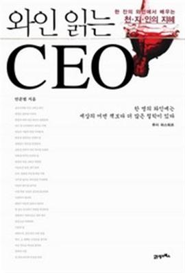 도서 이미지 - 와인 읽는 CEO