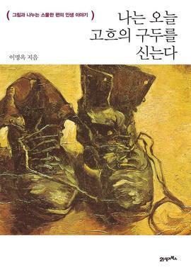 도서 이미지 - 나는 오늘 고흐의 구두를 신는다
