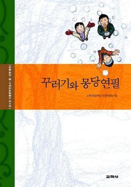 도서 이미지 - 꾸러기와 몽당연필