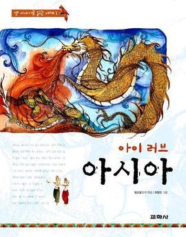 도서 이미지 - 아이 러브 아시아