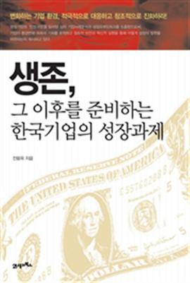 도서 이미지 - 생존, 그 이후를 준비하는 한국기업의 성장과제