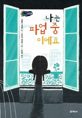 도서 이미지 - 〈나의 첫소설 05〉 나는 파업중이에요