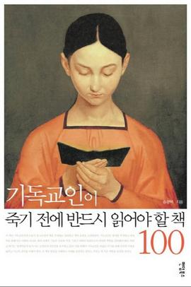 도서 이미지 - 기독교인이 죽기 전에 반드시 읽어야 할 책 100