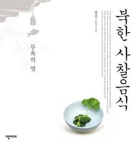 도서 이미지 - 북한 사찰음식