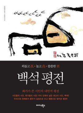 도서 이미지 - 백석평전