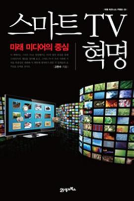 도서 이미지 - 스마트 TV 혁명