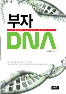 도서 이미지 - 부자 DNA