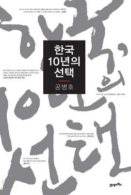 도서 이미지 - 한국, 10년의 선택